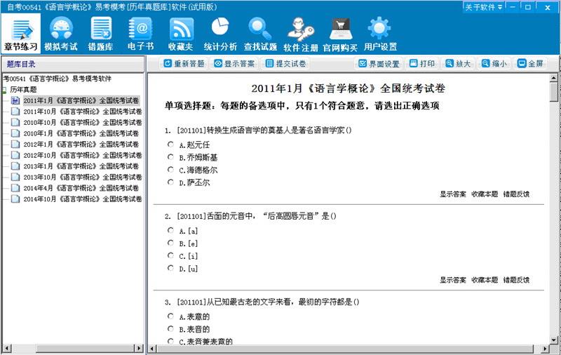 自考00541《语言学概论》易考模考[历年真题库]软件