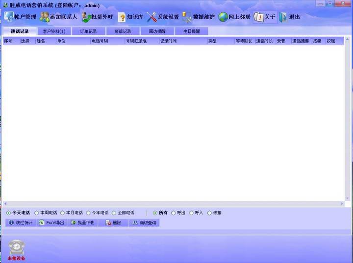 胜威电话营销系统(标准版)截图1