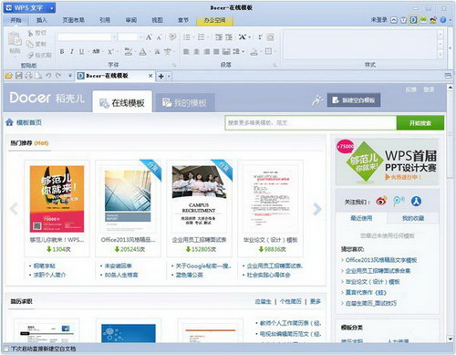 WPS Office For Linux rpm(64bit)截图1
