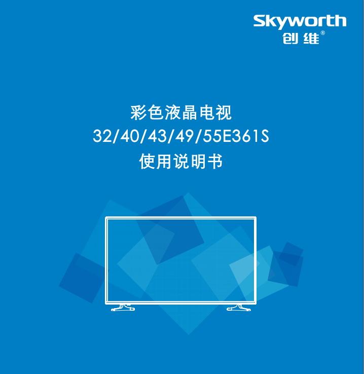 创维32E361S液晶彩电使用说明书截图1