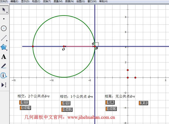 几何画板 Sketchpad截图1
