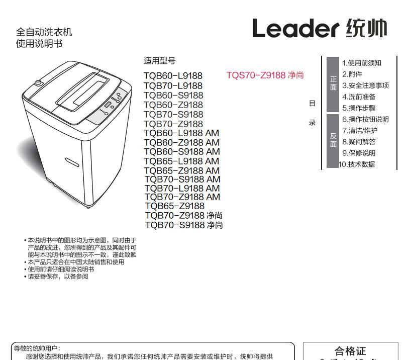 海尔统帅TQB70-L9188洗衣机使用说明书截图1