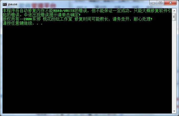 内存不能为read或written修复工具截图1