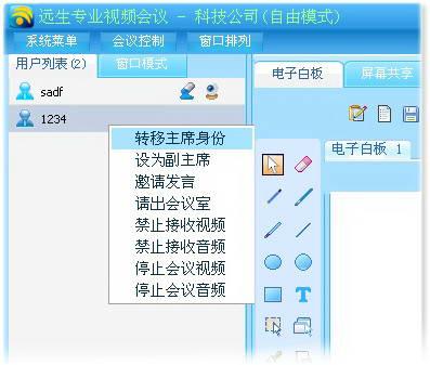 QQMeeting视频会议系统(含服务端程序)截图1