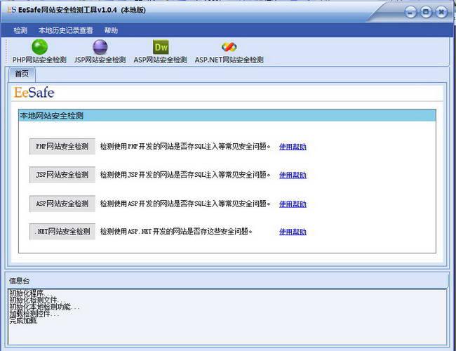 EeSafe网站安全检测工具截图1