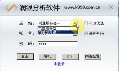 海西行情软件截图1