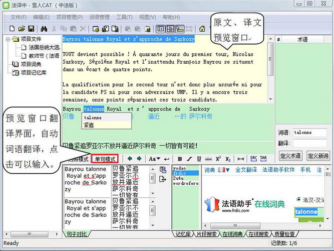 雪人计算机辅助翻译(CAT) 中文-法语版截图2