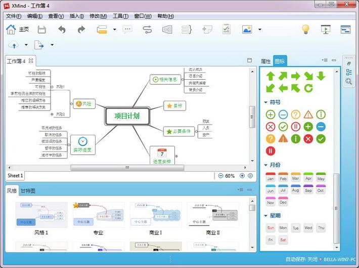流程图制作软件(XMind) Mac版截图2