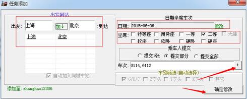 12306山鸟抢票软件截图2