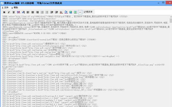 简单html编辑器截图1