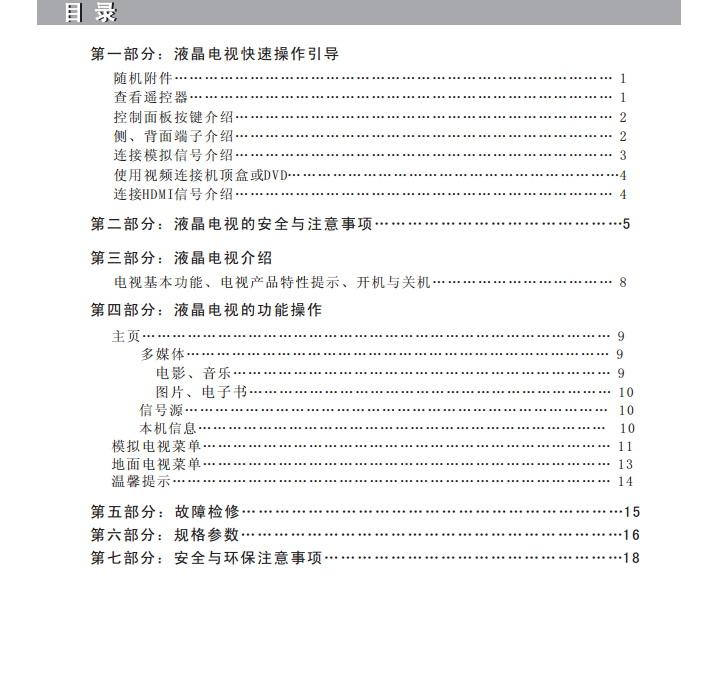 创维32E361S液晶彩电使用说明书截图2