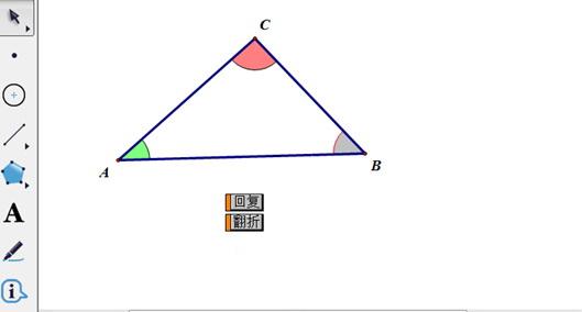 几何画板 Sketchpad截图2