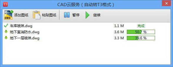 鹏业CAD云服务截图1