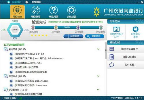 广州农商银行网银助手截图1