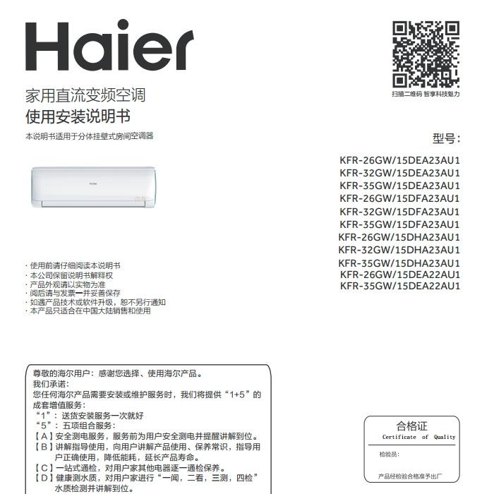 海尔KFR-35GW/15DHA23AU1家用直流变频空调使用安装说明书截图1