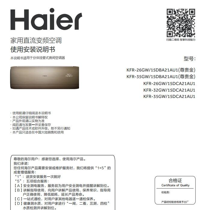 海尔KFR-35GW/15DBA21AU1(尊贵金)家用直流变频空调使用安装说明书截图1