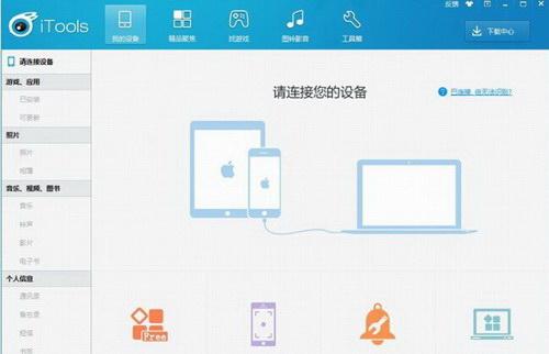 iTools Pro for Mac截图1