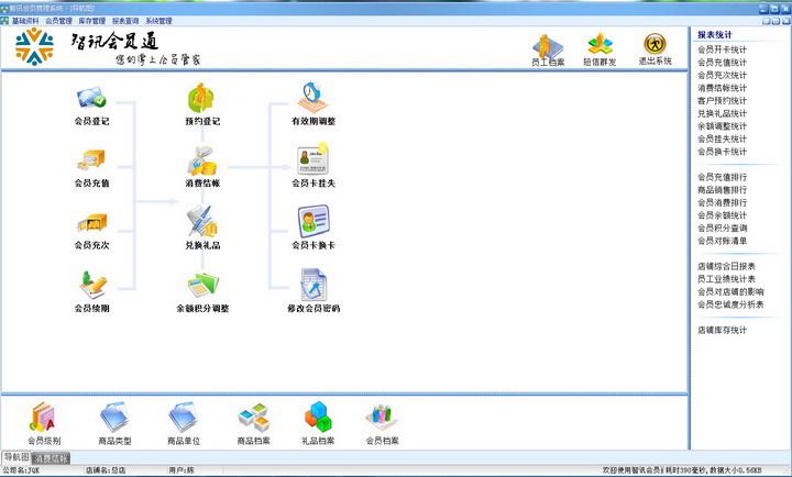 智讯会员通会员管理软件PC版截图1