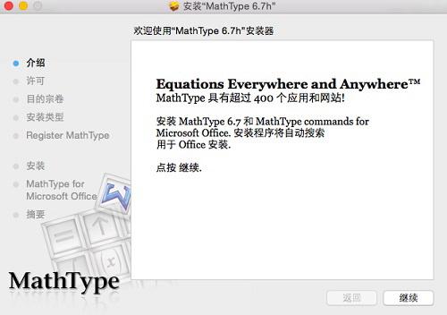 几何画板 mac版截图1