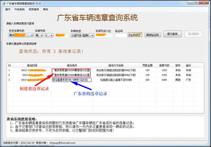广东省车辆违章查询助手截图1