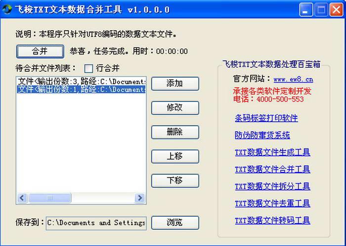 飞梭TXT文本数据合并工具截图1