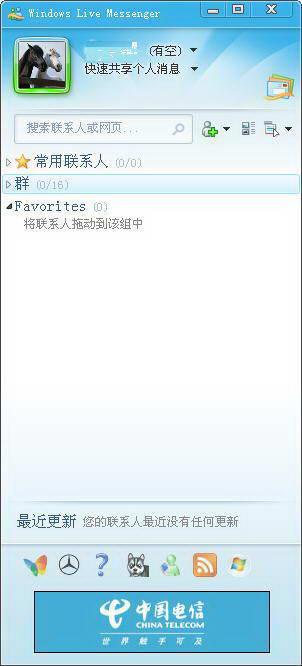 Windows Live Messenger 2011加强版截图1