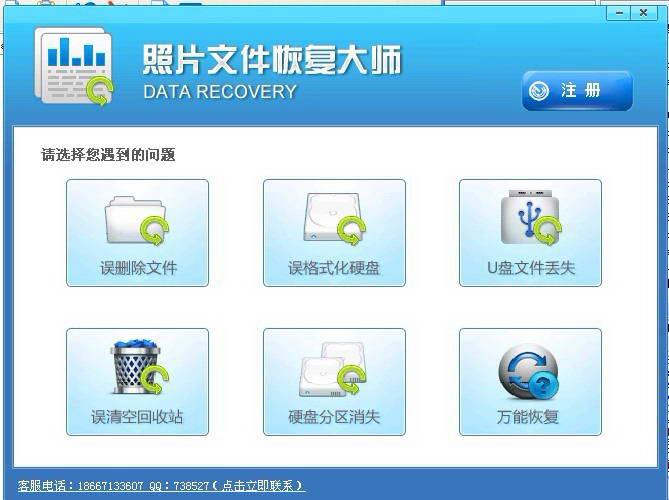 照片文件恢复软件截图1