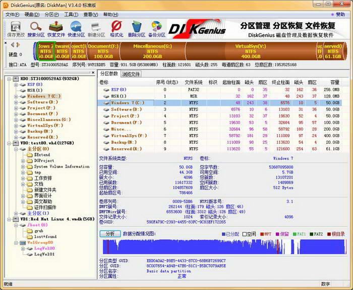 DiskGenius磁盘管理与数据恢复软件(64Bit) 专业版截图1