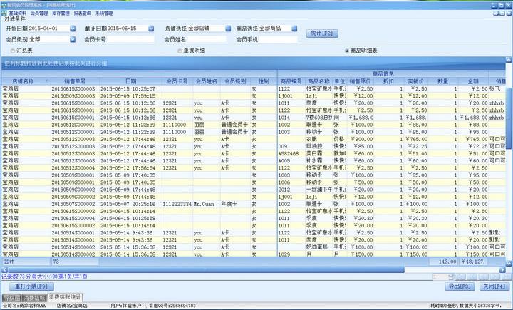 智讯会员通会员管理软件PC版截图2