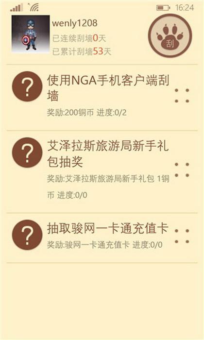 NGA玩家社区 For WP截图2