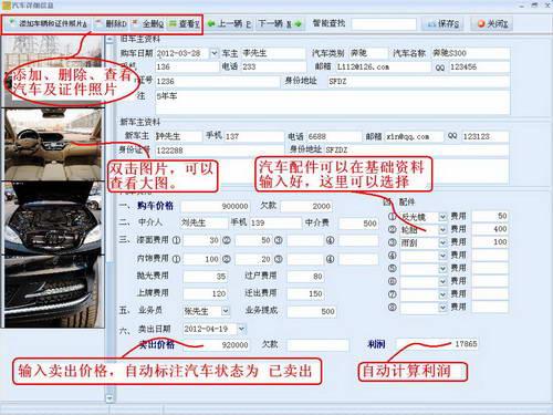 飞速二手车销售管理软件截图2
