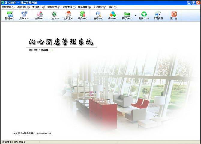 沁心酒店综合管理系统截图1