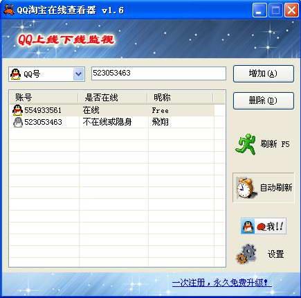 QQ旺旺在线查看器截图1