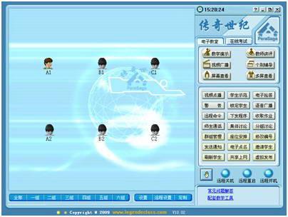 传奇电子教室软件截图1