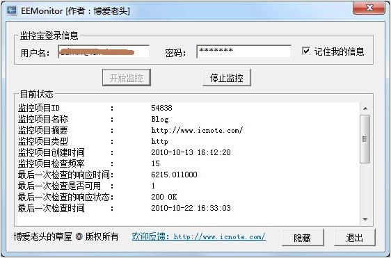 EEMonitor 网站运行情况监控截图1