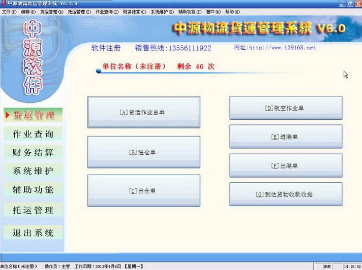中源物流货运管理系统截图1