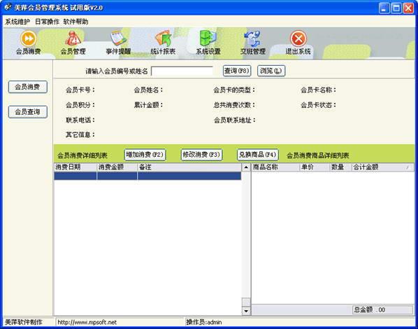 美萍会员管理系统截图1