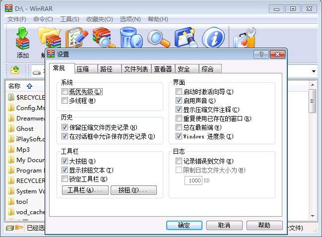WinRAR(32 bit)截图1