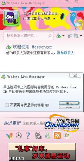 Windows Live Messenger截图1