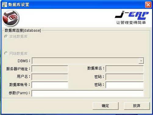 佳凡J-ERP管理系统(标准版)截图1