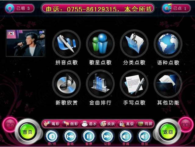 新德利KTV点歌系统-软硬自适应综合版本截图1