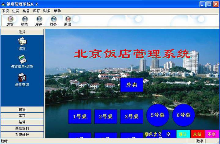 璐胜饭店管理软件截图1