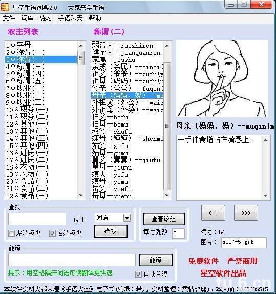 星空手语词典截图1