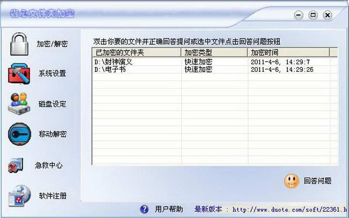 省心文件夹加密(普通版)截图1
