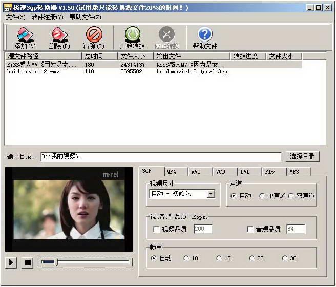 极速3GP视频格式转换器截图1
