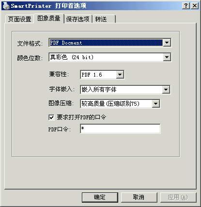 smartprinter虚拟打印机截图1