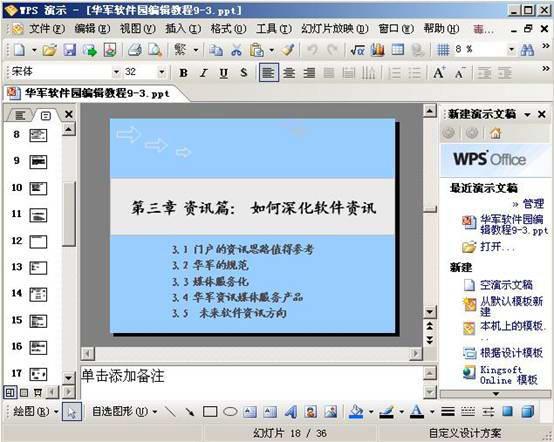 WPS Office 2009截图1