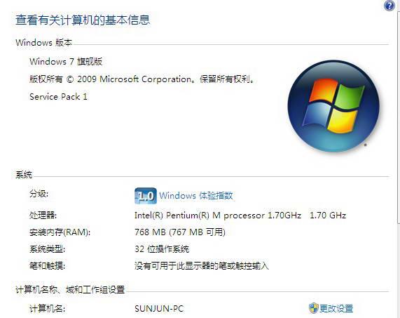 Windows 7 Service Pack 1截图1
