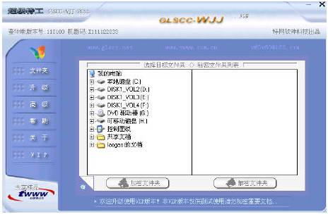 文件夹加密超级特工加密软件截图1