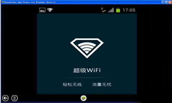 超级wifi电脑版截图1